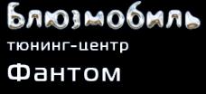 Логотип компании Фантом