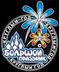 Логотип компании Большой Праздник