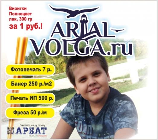 Логотип компании Arial-Volga.ru